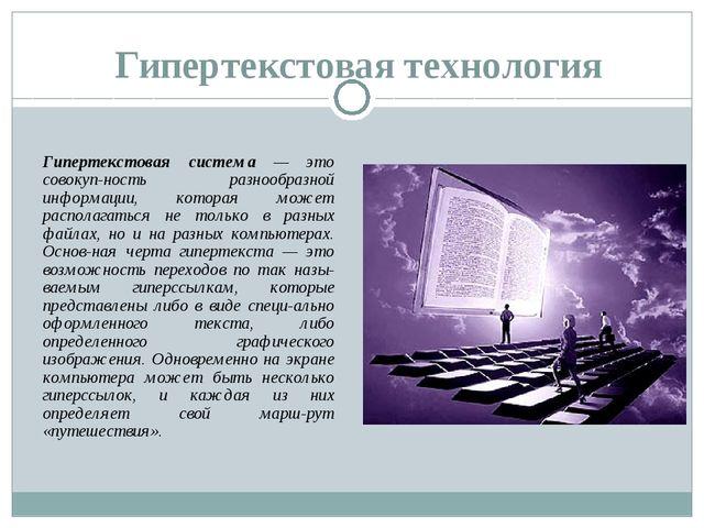 Гипертекстовая технология Гипертекстовая система — это совокупность разнообр...