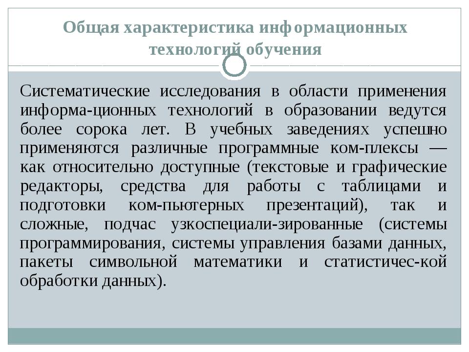 Общая характеристика информационных технологий обучения Систематические иссле...