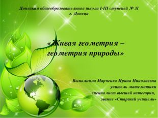 Донецкая общеобразовательная школа I-III ступеней № 31 г. Донецк «Живая геоме