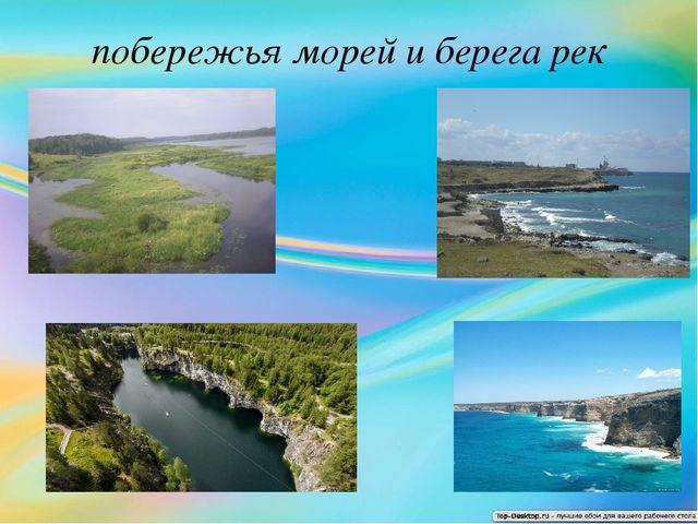 побережья морей и берега рек