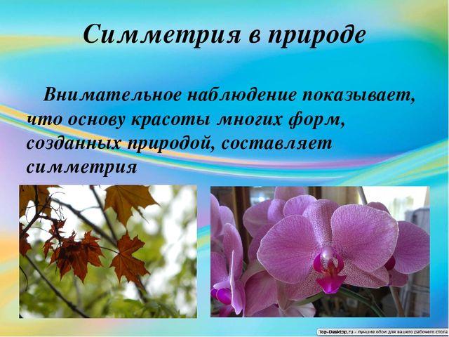Симметрия в природе Внимательное наблюдение показывает, что основу красоты мн...