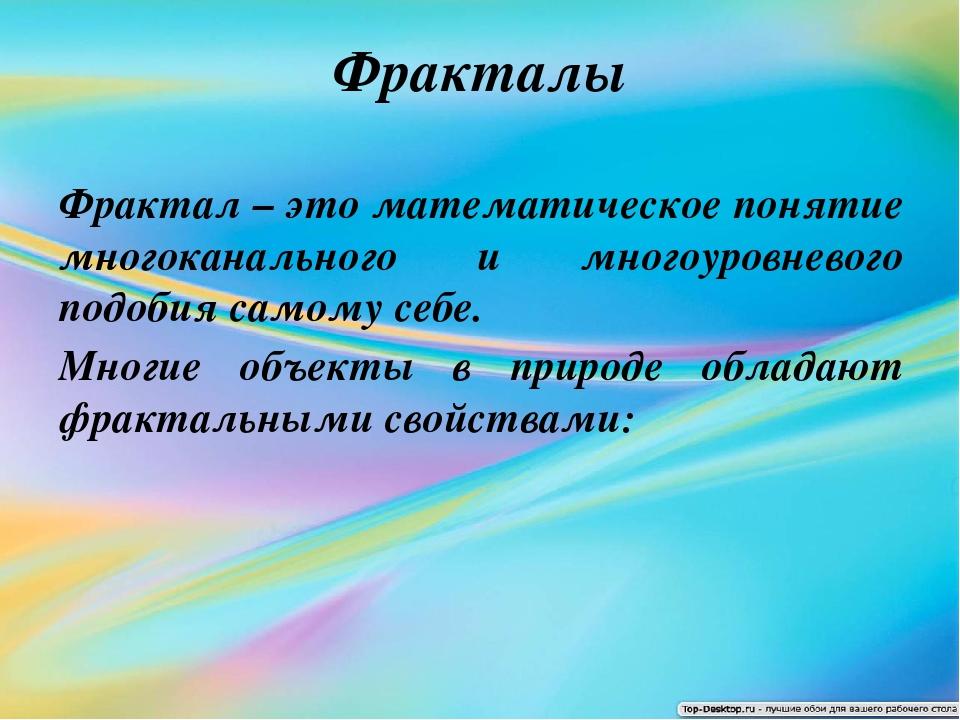 Фракталы Фрактал – это математическое понятие многоканального и многоуровнево...