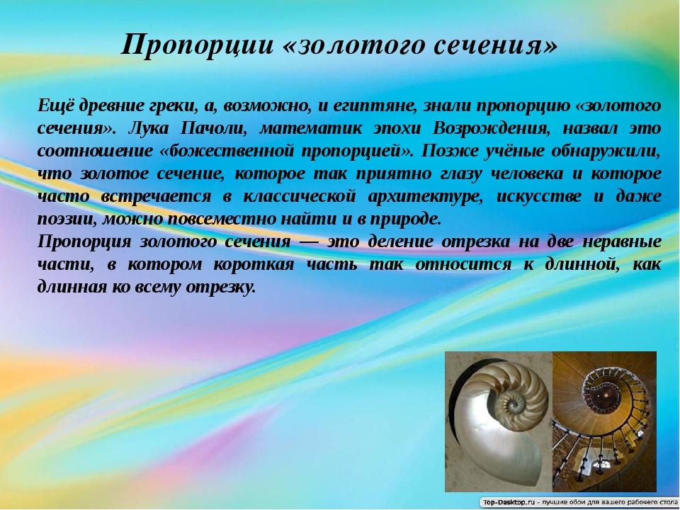 Пропорции «золотого сечения» Ещё древние греки, а, возможно, и египтяне, знал...