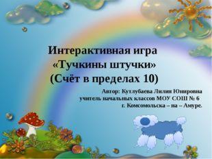Интерактивная игра «Тучкины штучки» (Счёт в пределах 10) Автор: Кутлубаева Ли