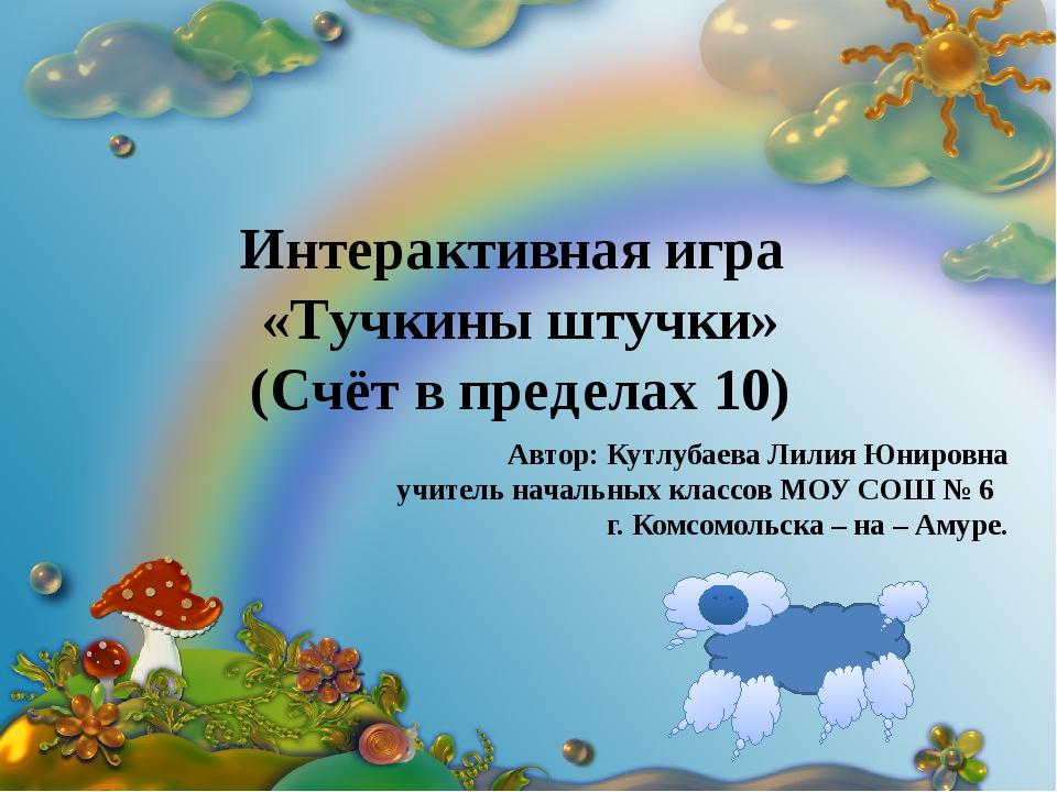 Интерактивная игра «Тучкины штучки» (Счёт в пределах 10) Автор: Кутлубаева Ли...