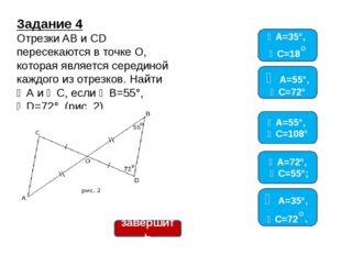 Задание 4 Отрезки AB и CD пересекаются в точке О, которая является серединой