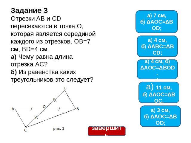 Задание 3 Отрезки AB и CD пересекаются в точке О, которая является серединой...