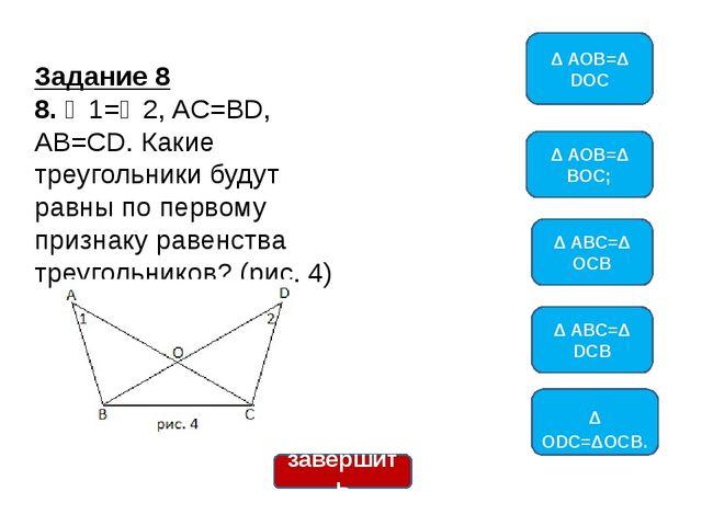 Задание 8 8.∠1=∠2, AC=BD, AB=CD. Какие треугольники будут равны по первому п...