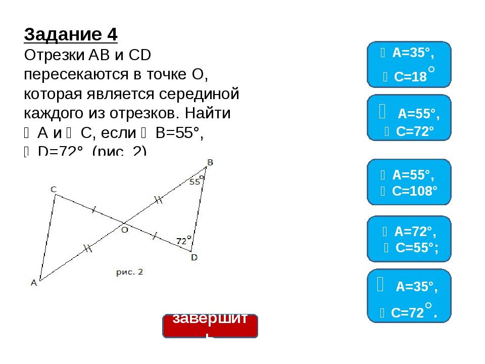 Задание 4 Отрезки AB и CD пересекаются в точке О, которая является серединой...