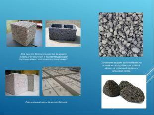 Для легкого бетона в качестве вяжущего используют обычный и быстротвердеющий