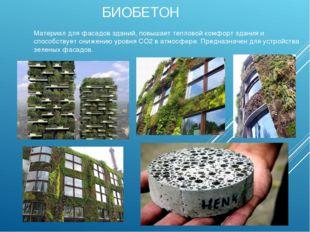 БИОБЕТОН Материал для фасадов зданий, повышает тепловой комфорт здания и спос