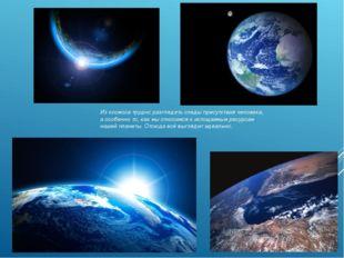 Из космоса трудно разглядеть следы присутствия человека, а особенно то, как м