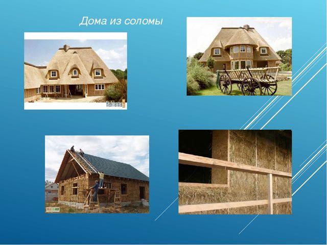Дома из соломы