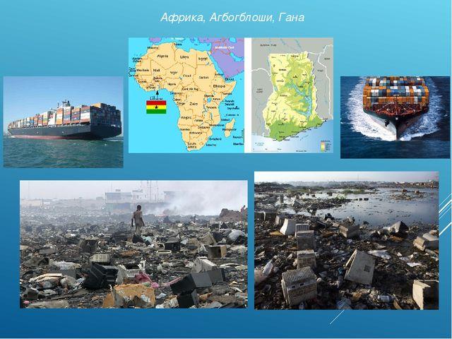Африка, Агбогблоши, Гана
