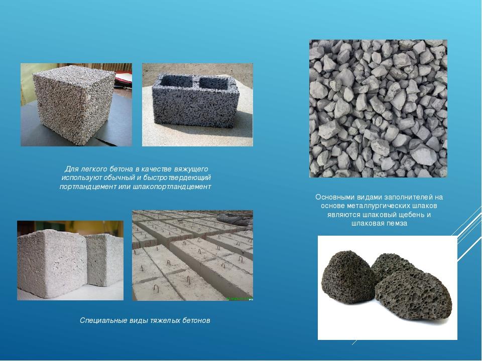 Для легкого бетона в качестве вяжущего используют обычный и быстротвердеющий...