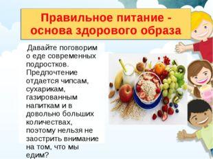 Правильное питание - основа здорового образа Давайте поговорим о еде современ