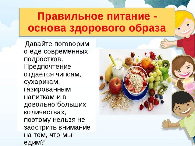 Правильное питание - основа здорового образа Давайте поговорим о еде современ...