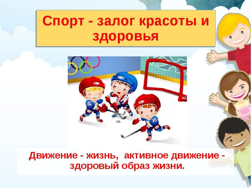 Спорт - залог красоты и здоровья Движение - жизнь, активное движение - здоров...