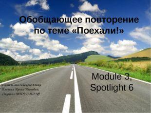 Обобщающее повторение по теме «Поехали!» Module 3, Spotlight 6 учитель англий