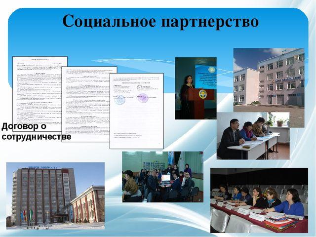 Социальное партнерство Договор о сотрудничестве