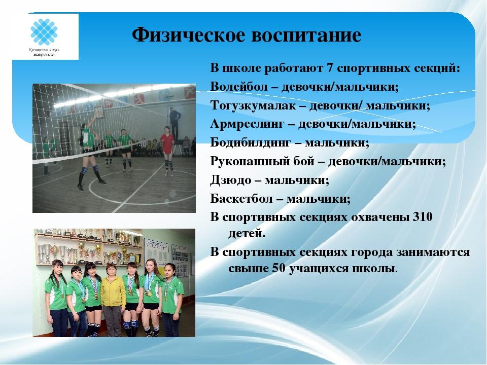В школе работают 7 спортивных секций: Волейбол – девочки/мальчики; Тогузкумал...