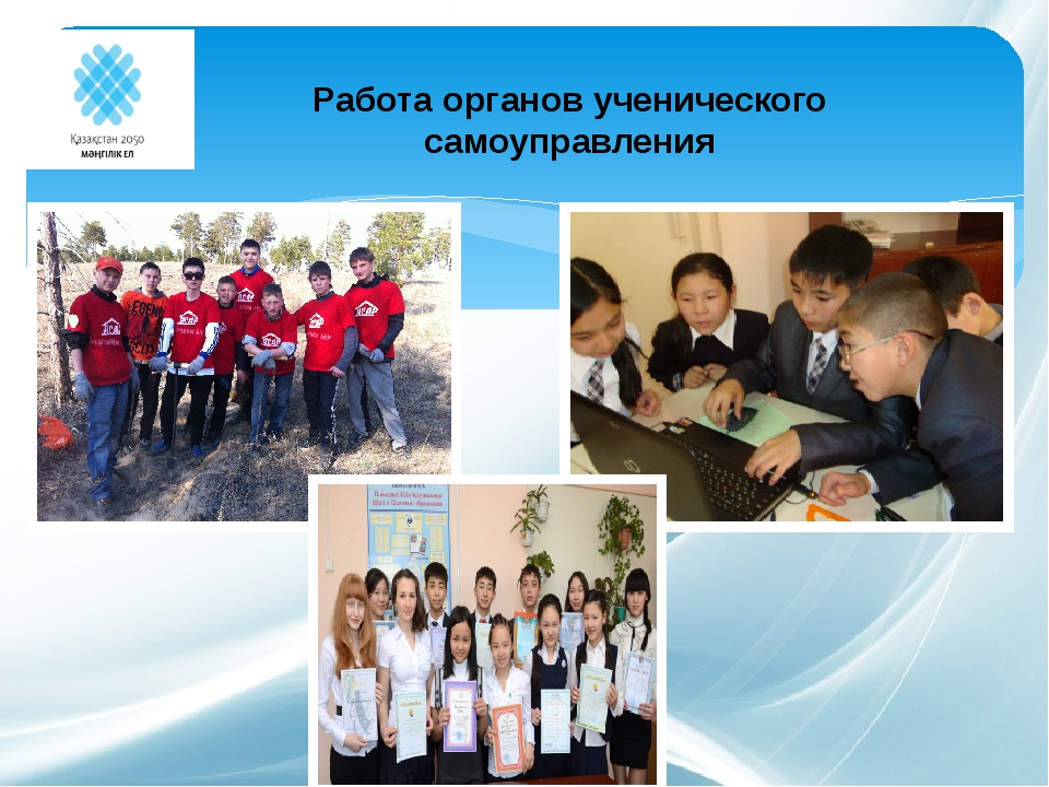 Работа органов ученического самоуправления