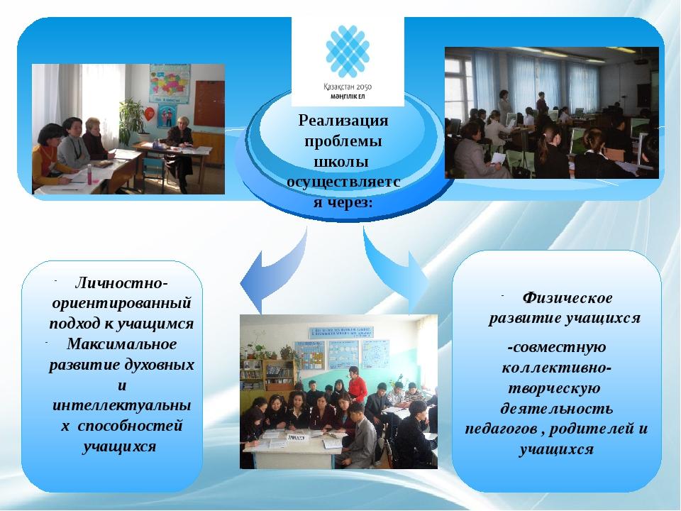 Реализация проблемы школы осуществляется через: Физическое развитие учащихся...