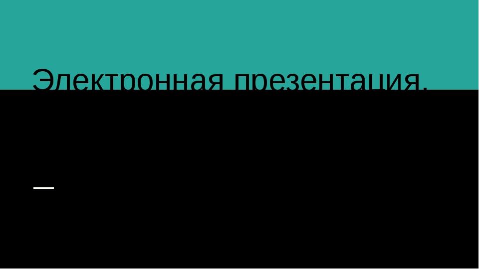 """Электронная презентация. Памятники литературным героям. Выполнил ученик 5 """"а""""..."""