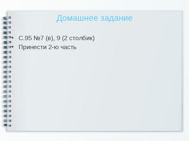 Домашнее задание С.95 №7 (в), 9 (2 столбик) Принести 2-ю часть