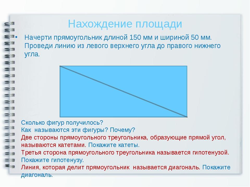 Нахождение площади Начерти прямоугольник длиной 150 мм и шириной 50 мм. Прове...