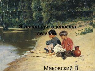 Я полон дум о юности веселой, Маковский В. «Рыбачки», 1886