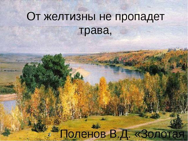 От желтизны не пропадет трава, Поленов В.Д. «Золотая Осень, 1893