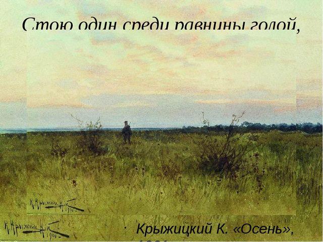 Стою один среди равнины голой, Крыжицкий К. «Осень», 1901