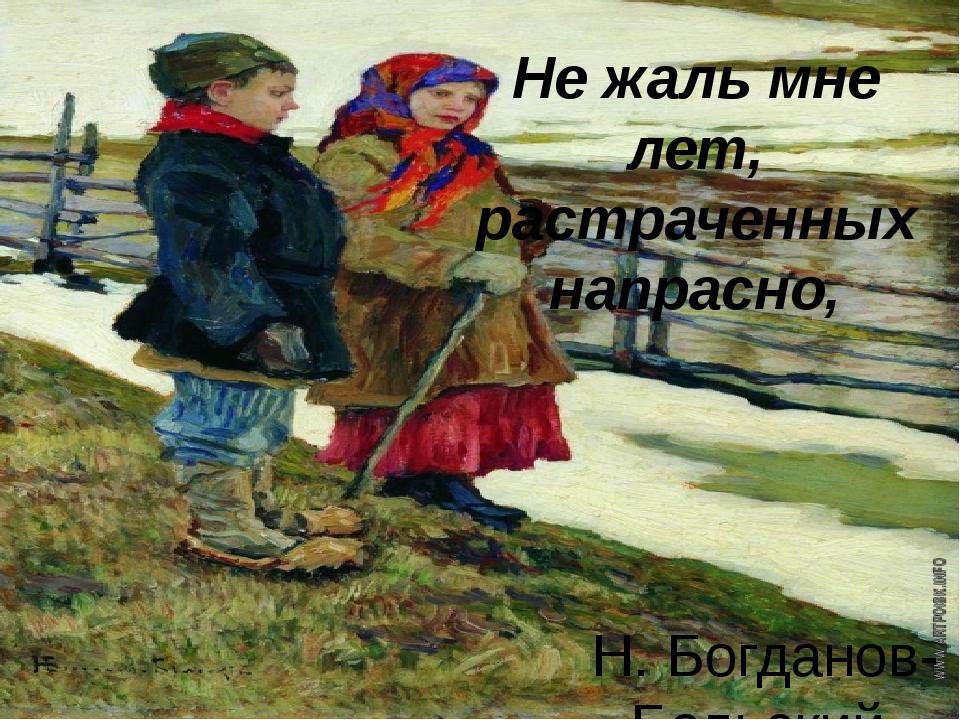 Не жаль мне лет, растраченных напрасно, Н. Богданов-Бельский. «Крестьянские д...