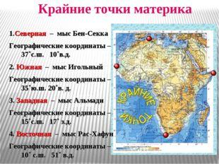 Гвинейский залив Крайние точки материка 1.Северная – мыс Бен-Секка Географиче