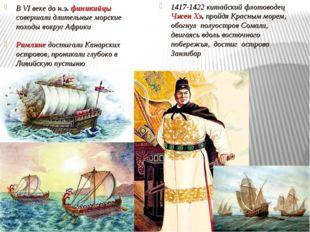 В VI веке до н.э. финикийцы совершали длительные морские походы вокруг Африк