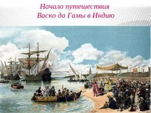 Начало путешествия Васко да Гамы в Индию