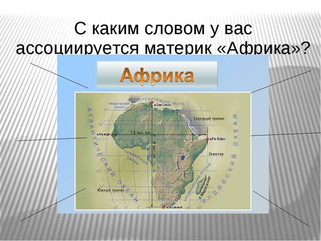 С каким словом у вас ассоциируется материк «Африка»?