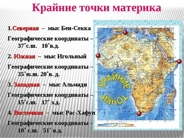 Гвинейский залив Крайние точки материка 1.Северная – мыс Бен-Секка Географиче...