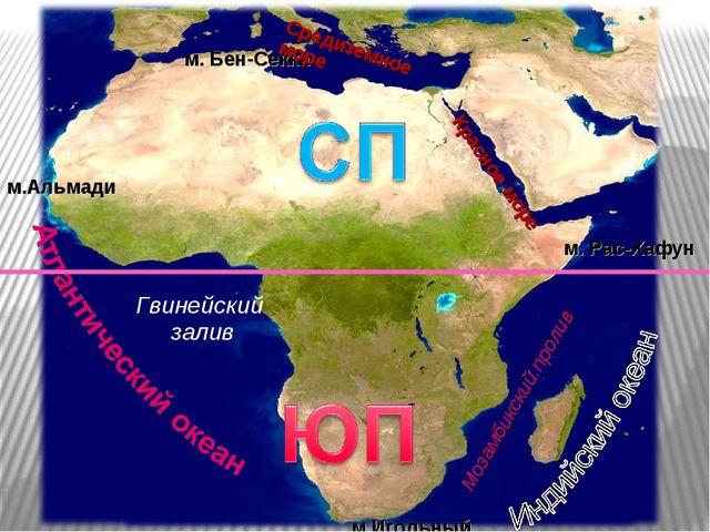 м. Бен-Секка м. Рас-Хафун м.Игольный Красное море Средиземное море Мозамбикск...