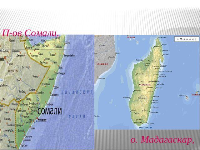 П-ов Сомали, о. Мадагаскар,
