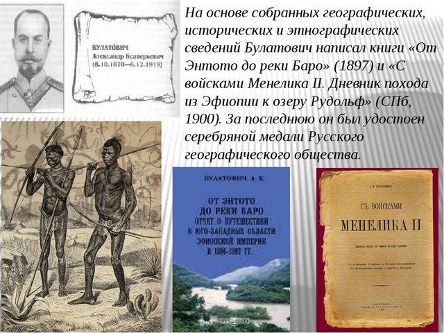 На основе собранных географических, исторических и этнографических сведений...