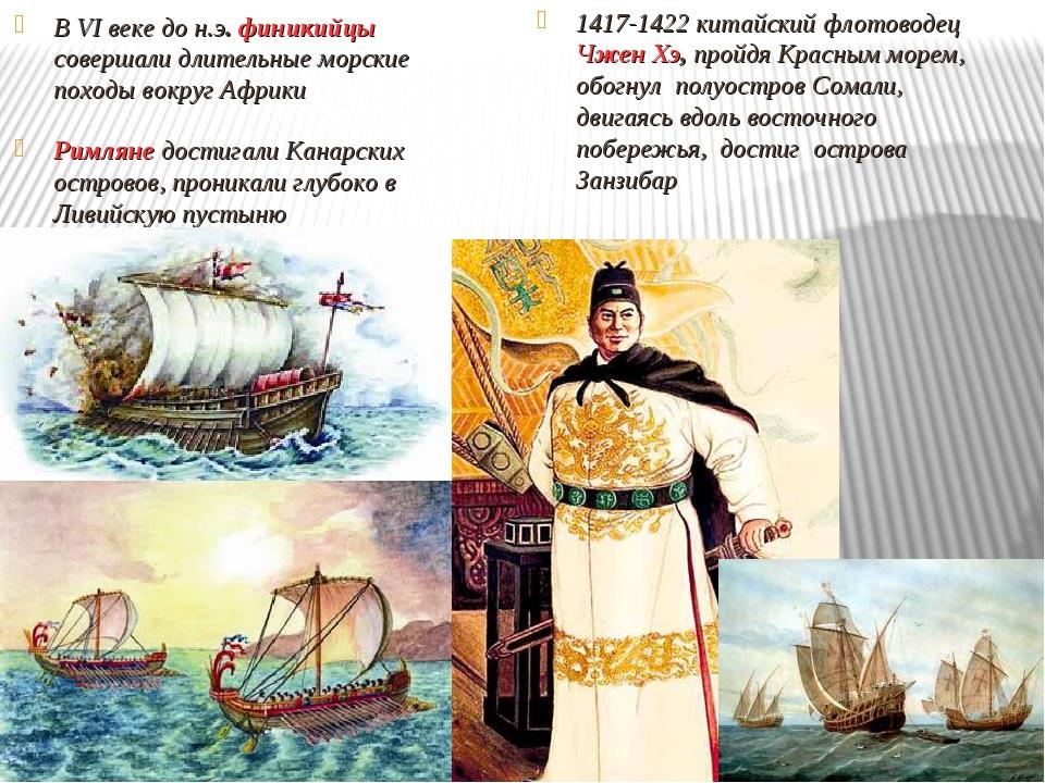 В VI веке до н.э. финикийцы совершали длительные морские походы вокруг Африк...