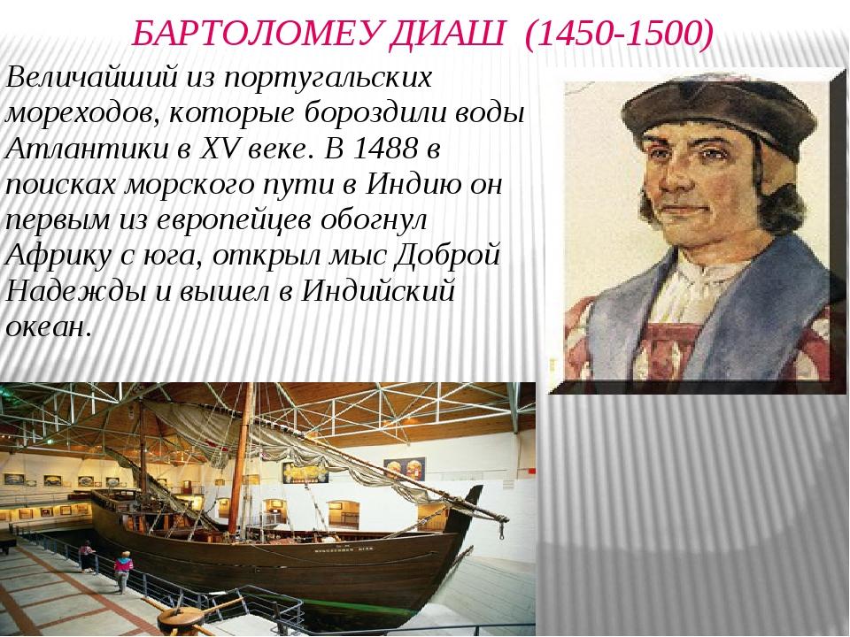 БАРТОЛОМЕУ ДИАШ (1450-1500) Величайший из португальских мореходов, которые бо...
