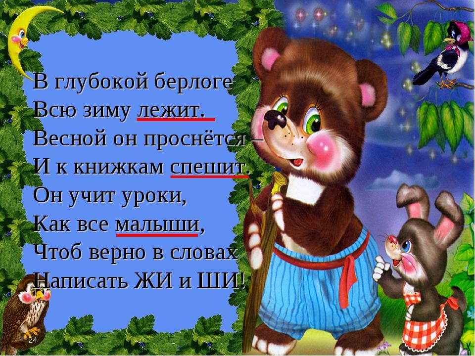 * 24 В глубокой берлоге Всю зиму лежит. Весной он проснётся – И к книжкам спе...