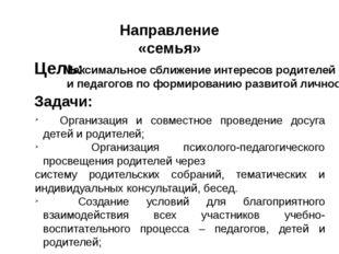 """Сотрудничество класса с различными учреждениями города и района. 2 """"Б"""" класс"""