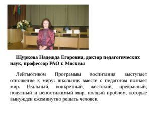 Щуркова Надежда Егоровна, доктор педагогических наук, профессор РАО г. Москв
