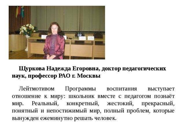 Щуркова Надежда Егоровна, доктор педагогических наук, профессор РАО г. Москв...