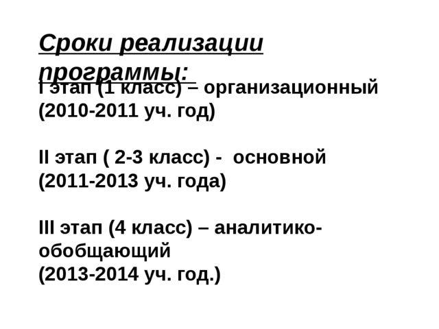 Сроки реализации программы: I этап (1 класс) – организационный (2010-2011 уч....