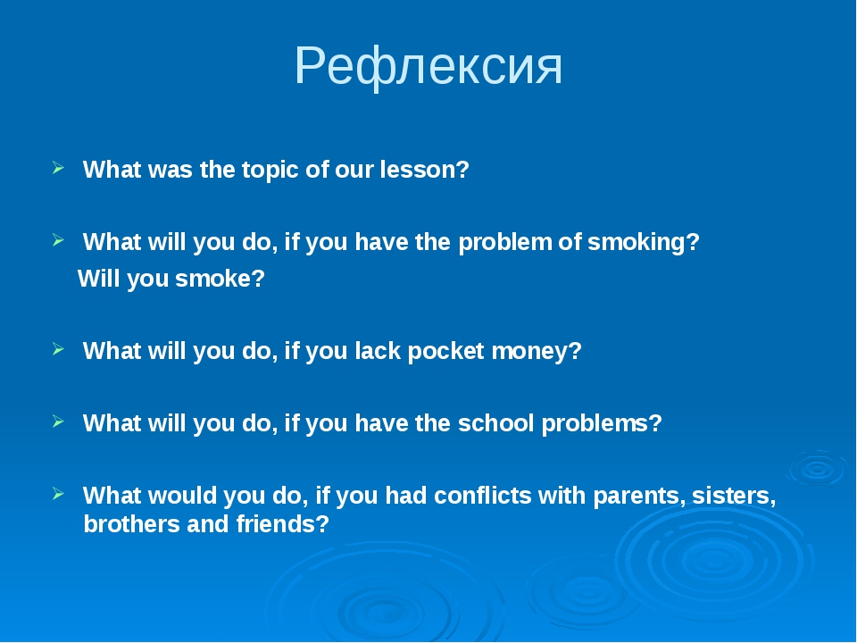 Рефлексия What was the topic of our lesson? What will you do, if you have the...
